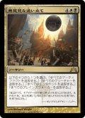 【JPN】無慈悲な追い立て/Merciless Eviction[MTG_GTC_177R]