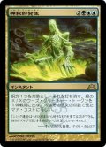 【JPN】神秘的発生/Mystic Genesis[MTG_GTC_180R]