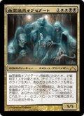 【JPN】幽霊議員オブゼダート/Obzedat, Ghost Council[MTG_GTC_182M]