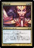 【JPN】魂の代償/Soul Ransom[MTG_GTC_198R]