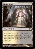 【JPN】神無き祭殿/Godless Shrine[MTG_GTC_242R]