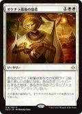 【JPN】オケチラ最後の慈悲/Oketra's Last Mercy[HOU_018R]