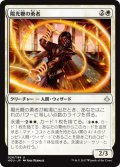 【JPN】陽光鞭の勇者/Sunscourge Champion[HOU_026U]