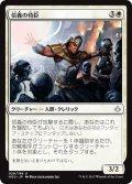 【JPN】信義の侍臣/Vizier of the True[HOU_028U]