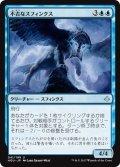 【JPN】不吉なスフィンクス/Ominous Sphinx[HOU_041U]