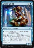 【JPN】しなやかな打撃者/Sinuous Striker[HOU_045U]