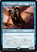 【JPN】羊頭スフィンクスの君主、アネシ/Unesh, Criosphinx Sovereign[HOU_052M]