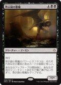 【JPN】黙示録の悪魔/Apocalypse Demon[HOU_058R]