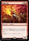 【JPN】混沌の大口/Chaos Maw[HOU_087R]