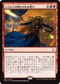 【JPN】ハゾレトの終わりなき怒り/Hazoret's Undying Fury[HOU_096R]