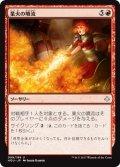 【JPN】業火の噴流/Inferno Jet[HOU_099U]