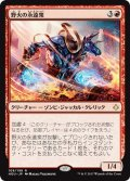 【JPN】野火の永遠衆/Wildfire Eternal[HOU_109R]