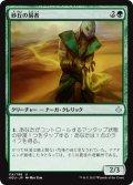 【JPN】砂丘の易者/Dune Diviner[HOU_114U]