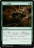 【JPN】ニッサの敗北/Nissa's Defeat[HOU_123U]