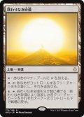 【JPN】終わりなき砂漠/Endless Sands[HOU_176R]