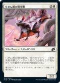 【JPN】らせん樹の滑空獣/Helica Glider[MTG_IKO_015C]