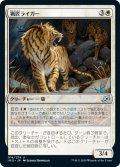 【JPN】★Foil★猟匠ライガー/Huntmaster Liger[MTG_IKO_016U]
