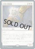 【JPN】★Foil★光明の繁殖蛾/Luminous Broodmoth[MTG_IKO_021M]