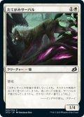 【JPN】たてがみサーバル/Maned Serval[MTG_IKO_023C]