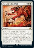 【JPN】スナップダックスの神話/Mythos of Snapdax[MTG_IKO_024R]