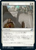 【JPN】聖域封鎖/Sanctuary Lockdown[MTG_IKO_028U]