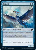 【JPN】夢尾の鷺/Dreamtail Heron[MTG_IKO_047C]