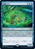 【JPN】★Foil★海駆けダコ/Sea-Dasher Octopus[MTG_IKO_066R]