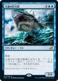 【JPN】大食の巨大鮫/Voracious Greatshark[MTG_IKO_070R]