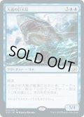 【JPN】★Foil★大食の巨大鮫/Voracious Greatshark[MTG_IKO_070R]