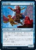 【JPN】翼長の導師/Wingspan Mentor[MTG_IKO_072U]