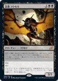 【JPN】★Foil★哀歌コウモリ/Dirge Bat[MTG_IKO_084R]