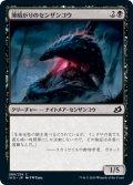 【JPN】薄暗がりのセンザンコウ/Gloom Pangolin[MTG_IKO_089C]
