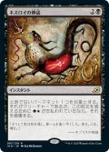 【JPN】★Foil★ネスロイの神話/Mythos of Nethroi[MTG_IKO_097R]