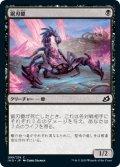 【JPN】鋸刃蠍/Serrated Scorpion[MTG_IKO_099C]