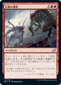 【JPN】★Foil★巨獣の激突/Clash of Titans[MTG_IKO_111U]