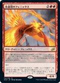 【JPN】永遠羽のフェニックス/Everquill Phoenix[MTG_IKO_114R]