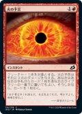【JPN】火の予言/Fire Prophecy[MTG_IKO_116C]