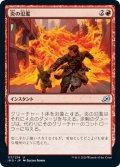 【JPN】★Foil★炎の氾濫/Flame Spill[MTG_IKO_117U]