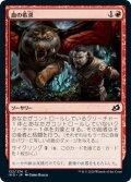 【JPN】血の希求/Go for Blood[MTG_IKO_122C]