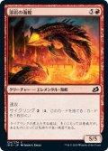 【JPN】溶岩の海蛇/Lava Serpent[MTG_IKO_124C]