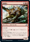 【JPN】聖域潰し/Sanctuary Smasher[MTG_IKO_135U]