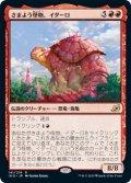 【JPN】さまよう怪物、イダーロ/Yidaro, Wandering Monster[MTG_IKO_141R]