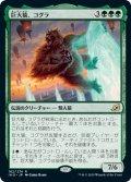 【JPN】★Foil★巨大猿、コグラ/Kogla, the Titan Ape[MTG_IKO_162R]