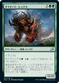 【JPN】★Foil★タイタノス・レックス/Titanoth Rex[MTG_IKO_174U]