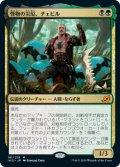 【JPN】怪物の災厄、チェビル/Chevill, Bane of Monsters[MTG_IKO_181M]