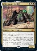 【JPN】ドラニスのクードロ将軍/General Kudro of Drannith[MTG_IKO_187M]