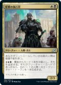 【JPN】将軍の執行官/General's Enforcer[MTG_IKO_188U]