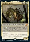 【JPN】死の頂点、ネスロイ/Nethroi, Apex of Death[MTG_IKO_197M]