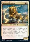 【JPN】★Foil★サヴァイの雷たてがみ/Savai Thundermane[MTG_IKO_205U]