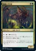 【JPN】★Foil★髑髏の予言者/Skull Prophet[MTG_IKO_206U]